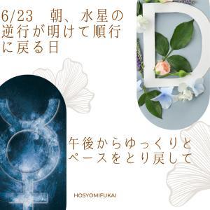 水星が順行に【6/23の星読み】