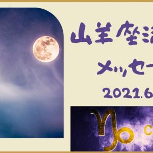 山羊座満月のメッセージを公開しました!