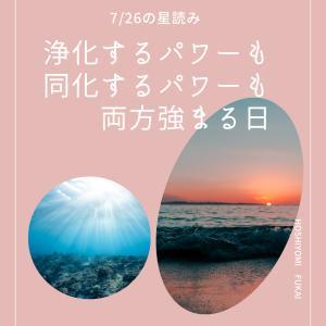 浄化するパワーも同化するパワーも両方強まる日【7/26の星読み】