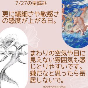 繊細さや敏感さの感度が上がる日【7/27の星読み】