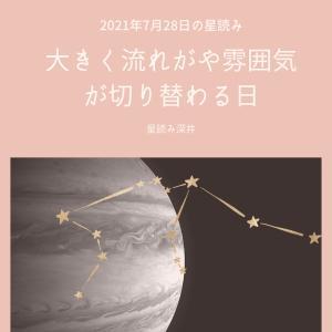 大きく流れや雰囲気が切り替わる日【7/28の星読み】