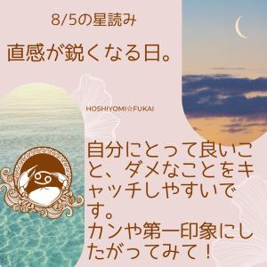 感性がとても繊細に、直感も鋭くなる日【8/5の星読み】
