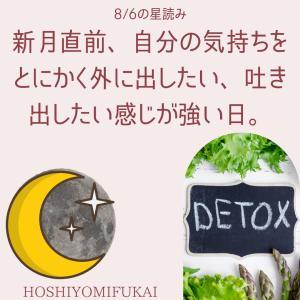 新月直前、感情のデトックスが進む日【8/6の星読み】