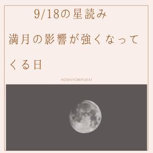 【9/18の星読み】