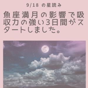 強力な魚座の満月モードがスタート【9/19の星読み】