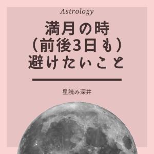 魚座満月に気を付けたいこと【9/20の星読み】