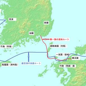 四世紀末秦一族は北九州に秦王国を築いた
