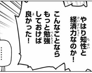 五等分の花嫁 第89話『私と姉妹②』感想