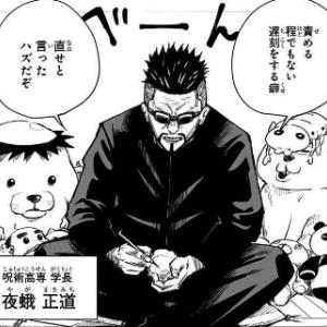 週刊少年ジャンプ29号(2019年)感想