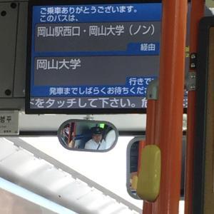 岡山大学行き 臨時バス