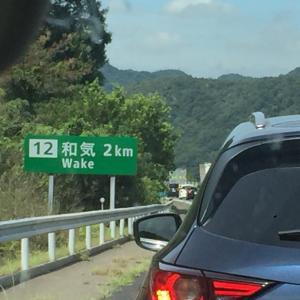渋滞20キロ