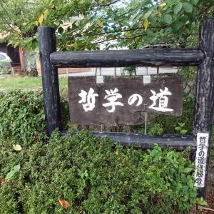 哲学の道 (京都市左京区)