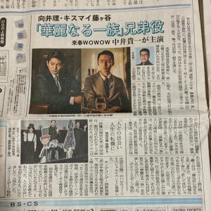 地元紙にも太ちゃん!!!!