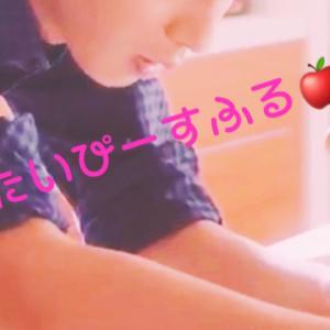 たいぴーすふる♡1201♡温まってね♡