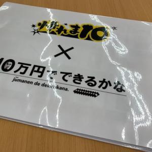来週の10万円は7人での挑戦!!!