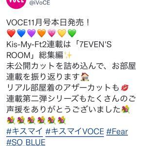 VoCE♡お部屋で……♡