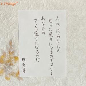 ☆今月の心に響く言葉と紫陽花☆