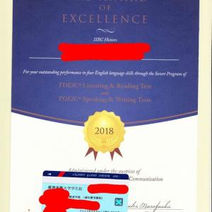 【TOEIC】 IIBC Award of Excellenceをいただきました!