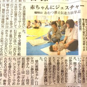 京都新聞さまが取材してくださいました!