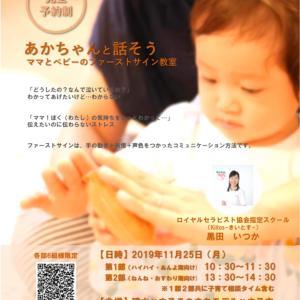 【ご予約はお早めに!】11/25ファーストサイン特別体験レッスン