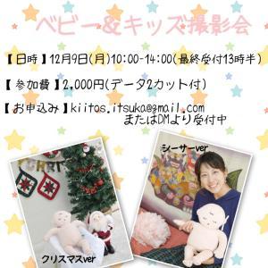 【12/9(月)丹波篠山市開催】ベビー&キッズフォト撮影会