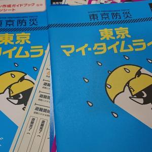 台風が3日後!どうすれば・・・ 何で今? 東京マイ・タイムライン学校で配布