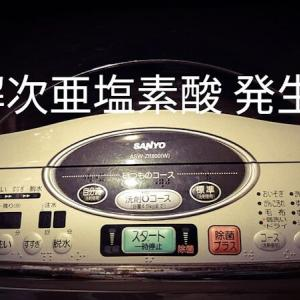コロナ34 我が家の洗濯機は電解次亜塩素酸発生機? サンヨー洗剤0コース洗濯機
