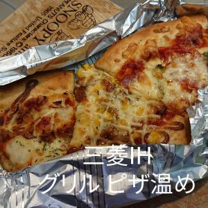 グリルで冷蔵ピザの温め 三菱IHクッキングヒーター びっクリアオーブン CS-G34VS