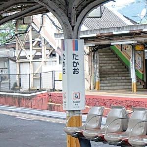 明日は高尾駅の誕生日! JR高尾駅 開業120年 八王子市