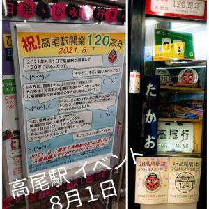 明日の高尾駅誕生日★祝高尾駅開業120周年 JR高尾駅八王子市