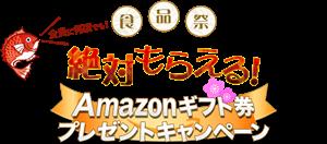 ふるなび食品祭 Amazonギフトプレゼントキャンペーン