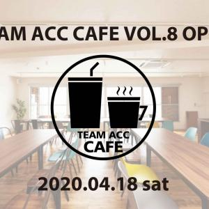 TEAM ACC CAFE VOL.8 開催のお知らせ