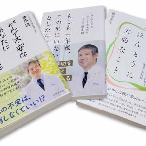 【691】精神腫瘍科医/清水先生のお話しをWEBで!