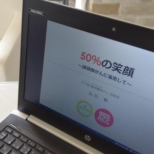 【696】WEB講演会