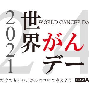 【756】2月4日は「世界がんデー」
