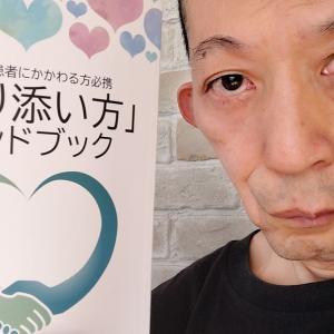 【770】寄り添い方 体験談