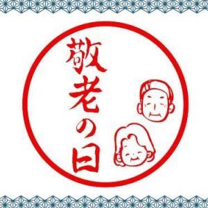 敬老の日!〜相模原・町田の水まわり・外壁屋根リフォーム専門店 リプラス