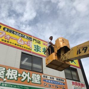 NEW看板〜相模原・町田の水まわり・外壁屋根リフォーム専門店 リプラス