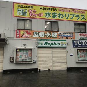 台風19号〜相模原・町田の水まわり・外壁屋根リフォーム専門店 リプラス