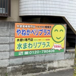 看板〜相模原・町田の水まわり・外壁屋根リフォーム専門店 リプラス