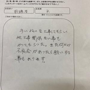 お客様アンケート!〜相模原・町田の外壁屋根・水廻りリフォーム