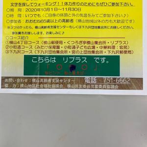 パズルウォーキング〜相模原・町田の外壁屋根・水廻りリフォーム