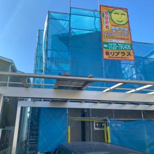 外壁めっちゃ綺麗〜相模原・町田の外壁屋根・水廻りリフォーム