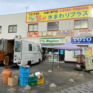 美味しい無農薬野菜の販売〜相模原・町田の外壁屋根・水廻りリフォーム