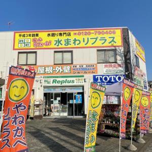 東京オリンピック開会式〜相模原・町田の外壁屋根・水廻りリフォーム