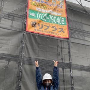 セキスイハウス外壁屋根塗替え〜相模原・町田の外壁屋根・水廻りリフォーム