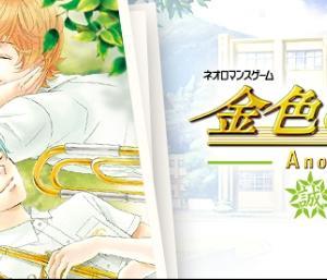 金色のコルダ3 AS 至誠館 【全体感想】