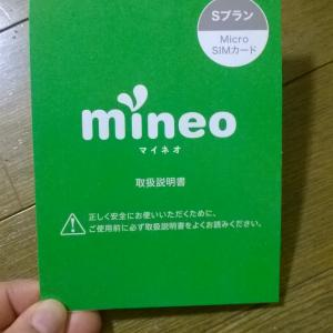 【APN設定有】mineo SIMカード届いた!!