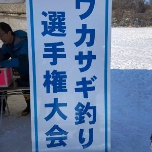 2020ワカサギ Rd.5 第10回網走湖ワカサギ釣り選手権大会に参加!