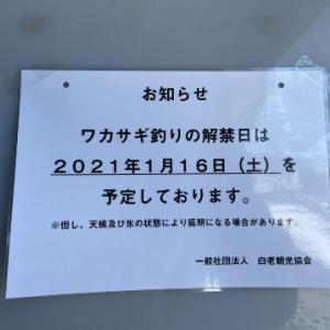 ワカサギ2021 ポロト湖の開幕は1月16日らしい。